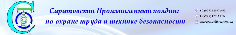 """ООО """"Саратовский """"Промышленный холдинг по охране труда и технике безопасности"""""""