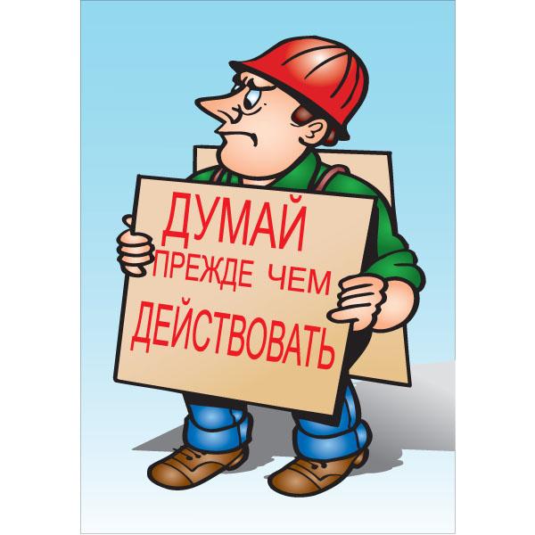 Картинки, смешные картинки по охране труда и техники безопасности