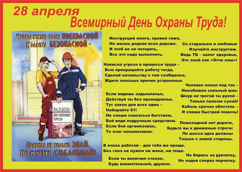 28 апреля всемирный день охраны труда картинки